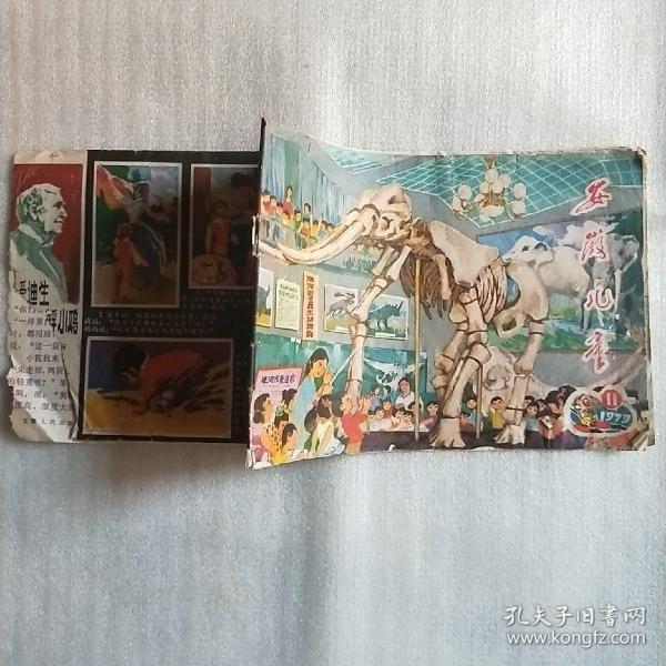 安徽兒童1977.11