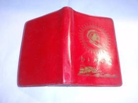 紅寶書:毛主席語錄(128開紅塑皮,林彪完好)南通縣印刷廠 1968年 L2