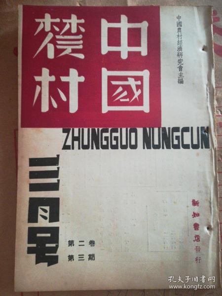 《中國農村》東北農民的生活和奮斗,