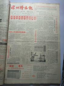 深圳特區報1991年7月12日