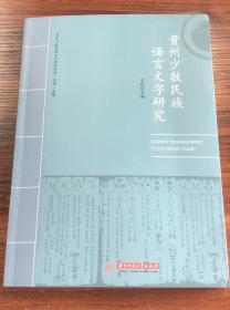 贵州少数民族语言文字研究