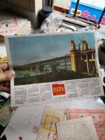 南京長江大橋日歷  1970年