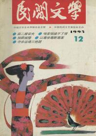 民間文學 1995.12