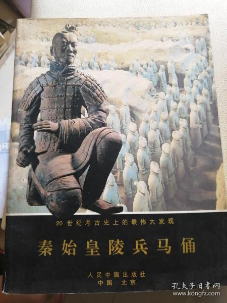 秦始皇陵兵馬俑