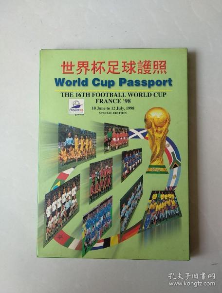 世界杯足球護照 內含錢幣32枚
