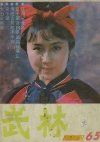 武林 1987.2
