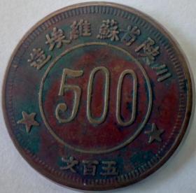 川陕省苏维埃造 500文 铜币