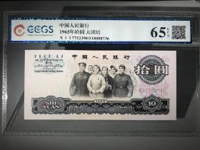 第三套人民幣大團結10元,第三套人民幣十元,第三套人民幣10元,1965年10元,評級三版大團結十元(二羅390尾無4)一張,經評級機構鑒定65EPQ。