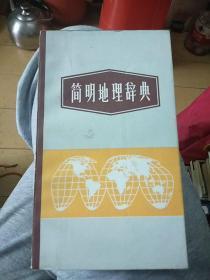 簡明地理辭典