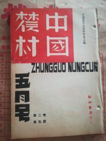 《中國農村》東北農民亡國奴的生活,建德農民,新編鳳陽歌,河南鎮平內鄉淅川的自治,為什么批判鄉村改良工作。
