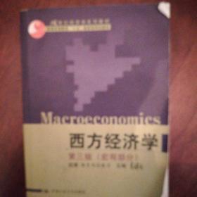 西方經濟學 第三版(宏觀部分)