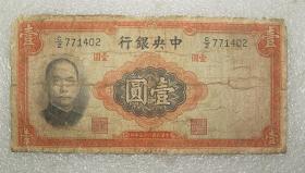 中央銀行   法幣華德路版   壹圓   英國華德路版  民國25年  之三