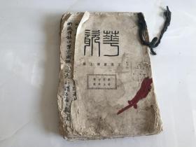 【稀少】約民國33年《《華磁》(華瓷)》丁惠康編著/收精美瓷器90件