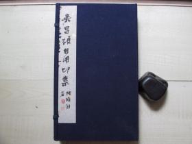 1981年西湖藝苑鈐拓本(16.8*30.3CM):吳昌碩自用印集     1函4冊全