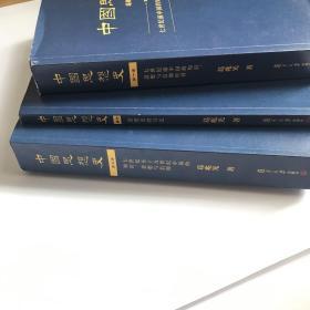 中國思想史(三卷本,葛兆光中國思想史經典著作)