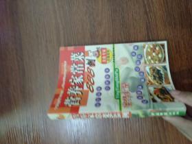 營養家常菜888例