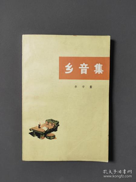 鄉音集(作者簽贈本) 76年一版一印 近十品!