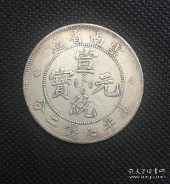 銀元云南省造宣統元寶 庫平七錢二分龍洋
