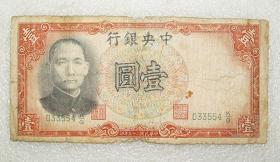 中央銀行   法幣德納羅版   壹圓   德納羅印鈔公司  民國25年  之三