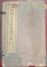 中國中醫藥治療系列叢書------清代醫書----------《陳修園先生醫書四十八種》------兩函套----虒人榮譽珍藏