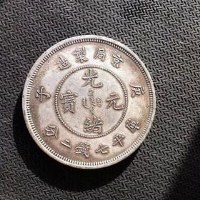 光緒元寶 京局制造庫平七錢二分銀元