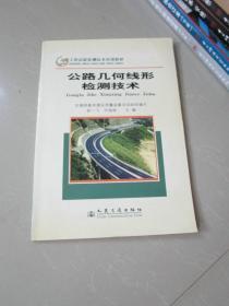 公路工程試驗檢測技術培訓教材:公路幾何線形檢測技術