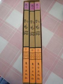 佛教畫藏:寓言部:動物編(全三冊)