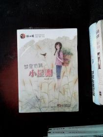 冰心獎獲獎作家原創書系:夢里依稀小星湖