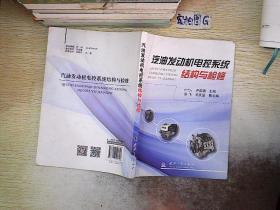 汽油發動機電控系統結構與檢修