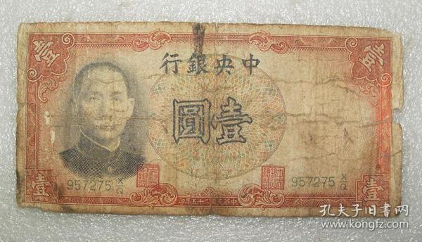 中央銀行   法幣德納羅版   壹圓   德納羅印鈔公司  民國25年  之七