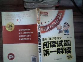 方洲新概念:最新三年小考語文閱讀試題第一解讀