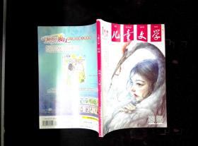 兒童文學·經典.2015年1月號總第639期