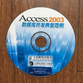 Access 2003數據庫開發典型范例(無書僅有光盤1CD)