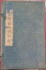 中國中醫藥治療系列叢書------清代醫書----------《增補雷公炮制藥性賦觧》------一函套----虒人榮譽珍藏