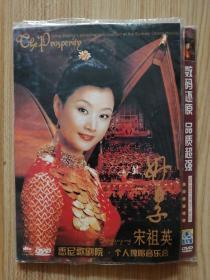 DVD   1    宋祖英  悉尼歌劇院?個人獨唱音樂會