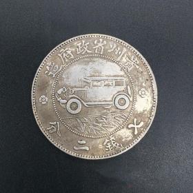 銀元中華民國十七年貴州汽車幣