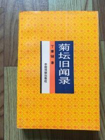 菊壇舊聞錄