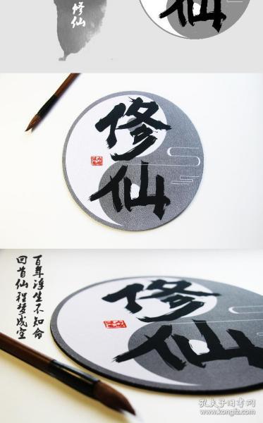 越古今出品 修仙入魔八卦 修道成仙鼠標墊 道教元素中二個性產品