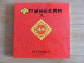 中國福利彩票集 四
