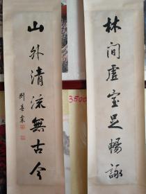 民國  佚名  高仿(劉春霖)清重臣 書法98+23x2畫心   林