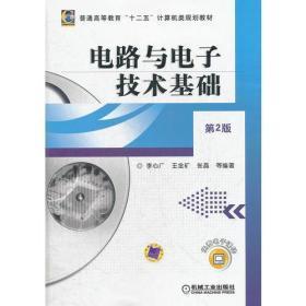 電路與電子技術基礎 第2版