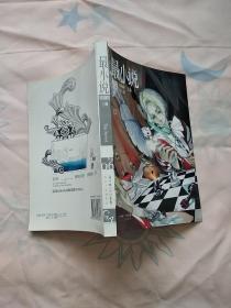 最小說(2007.06 第八輯)