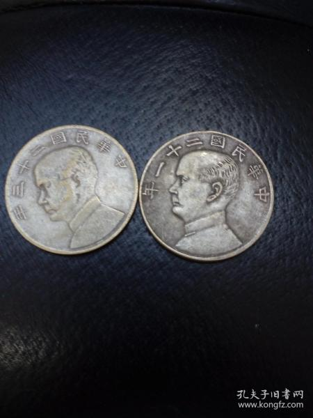 民國21、23年孫頭帆船銀幣2枚
