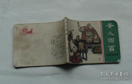 晉文圖霸——東周列國故事