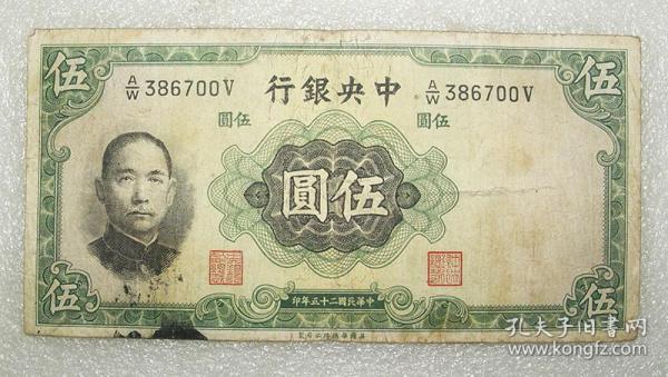 中央銀行   法幣華德路版   伍圓   英國華德路版  民國25年  之二