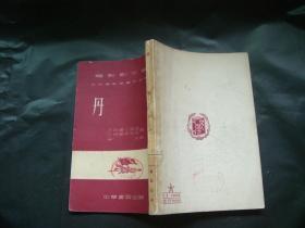 電影劇本叢書:丹孃[附劇照]