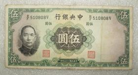 中央銀行   法幣華德路版   伍圓   英國華德路版  民國25年  之三