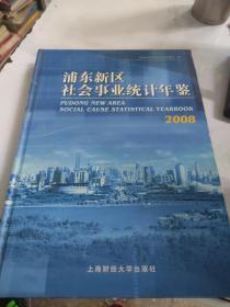 (正版5)浦東新區社會事業統計年鑒2008
