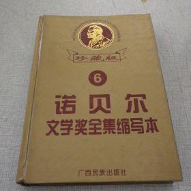 諾貝爾文學獎全集縮寫本 【6】 精裝