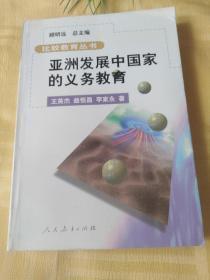 亞洲發展中國家的義務教育